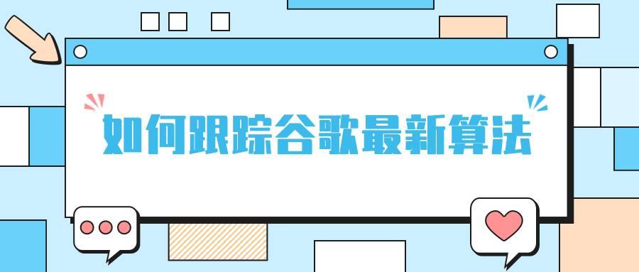 如何跟踪谷歌seo最新算法?试试这些办法