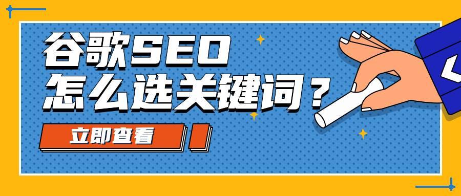 谷歌seo怎么选关键词?8个步骤缺一不可