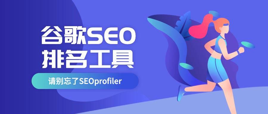 谷歌seo排名工具有很多,只是别忘了SEOprofiler