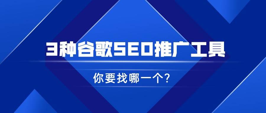 3种谷歌seo推广工具,你要找哪一个?
