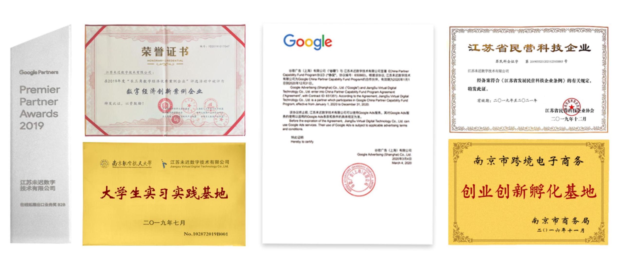 谷歌SEO公司——未迟荣誉