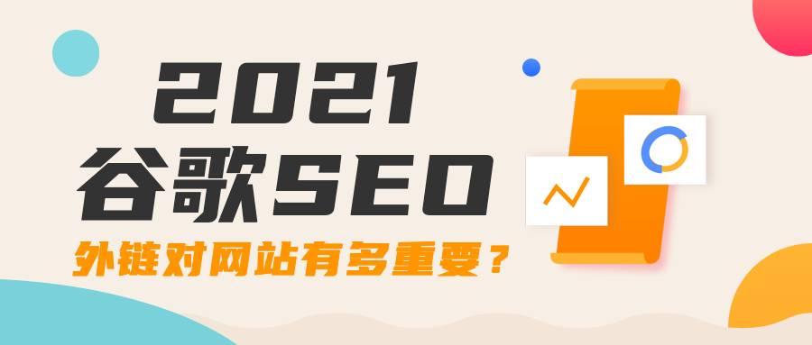 谷歌SEO外链对外贸网站有多重要?