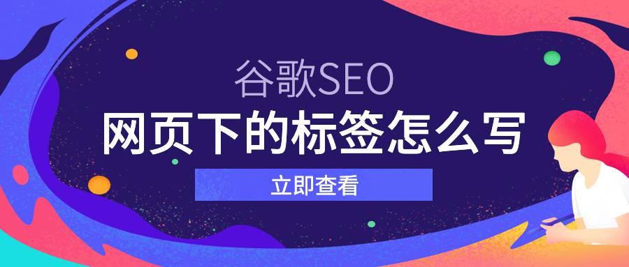 谷歌seo 网页下的标签怎么写?