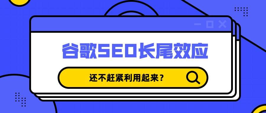 谷歌seo长尾效应还不赶紧利用起来?
