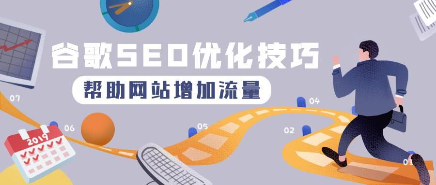 5个谷歌seo优化技巧,帮助网站2021年增加流量