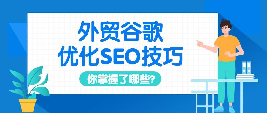 外贸谷歌优化seo技巧,你掌握了哪些?