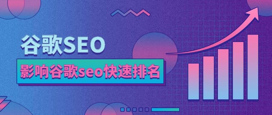 影响谷歌seo快速排名的因素有哪些?