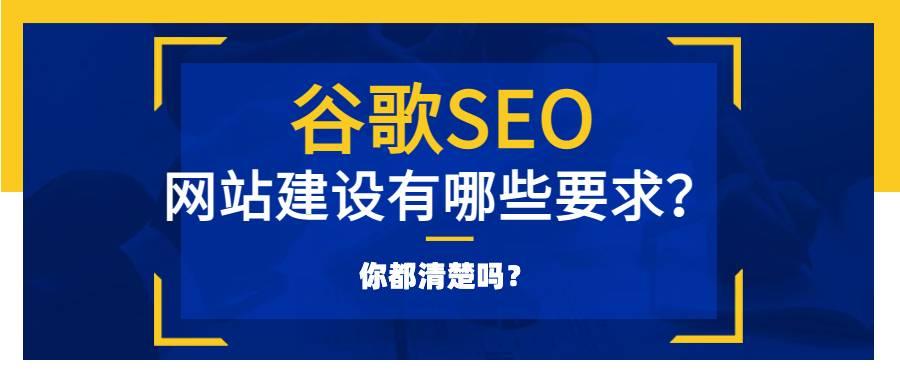 谷歌seo网站建设有哪些要求?