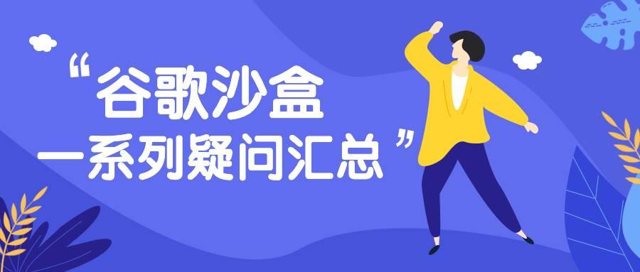 关于谷歌seo沙盒的一系列疑问汇总