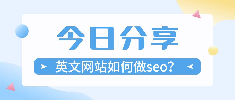 英文网站如何做seo?网站设置很重要!