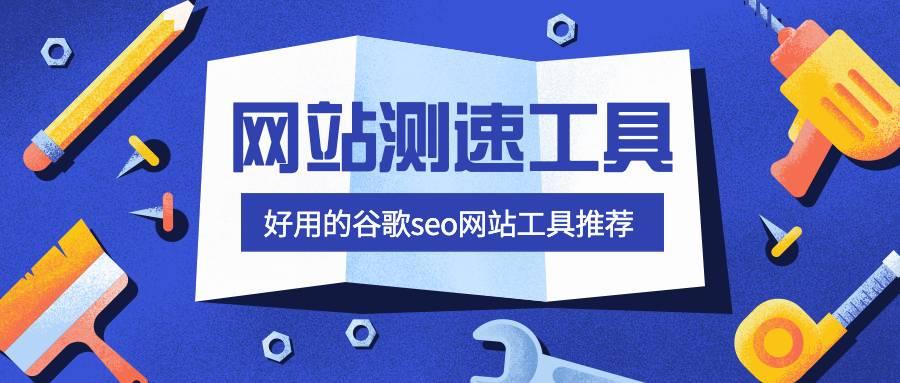谷歌seo网站工具:5个好用的网站测速工具推荐