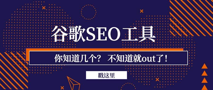 谷歌seo的工具你知道几个?不知道就out了!