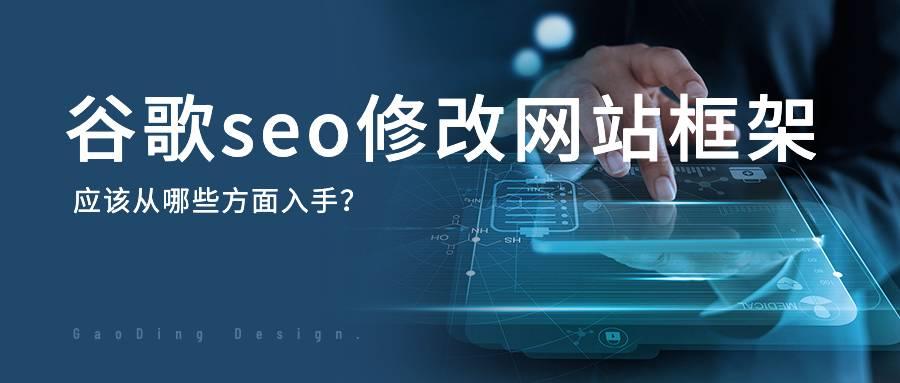 谷歌seo修改网站框架应该从哪些方面入手?