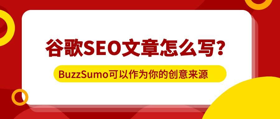 谷歌seo文章怎么写?BuzzSumo可以作为你的创意来源
