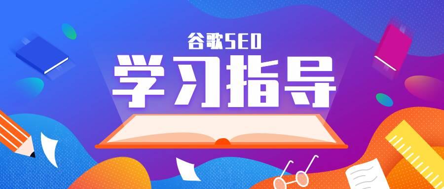 谷歌seo学习应该怎么做?
