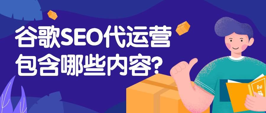 谷歌seo代运营包含哪些内容?