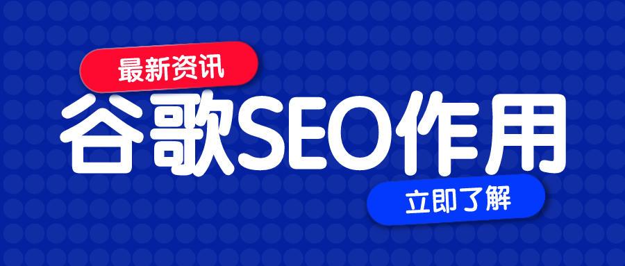 谷歌SEO的作用是什么?它能为网站带来什么?