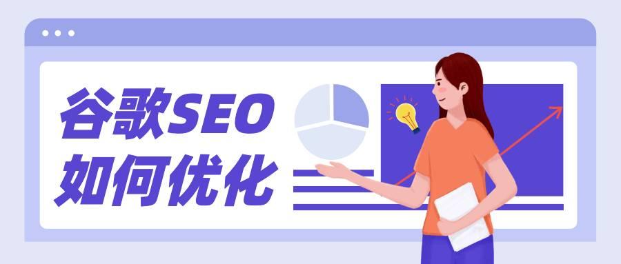 谷歌SEO如何优化?找对方向很重要