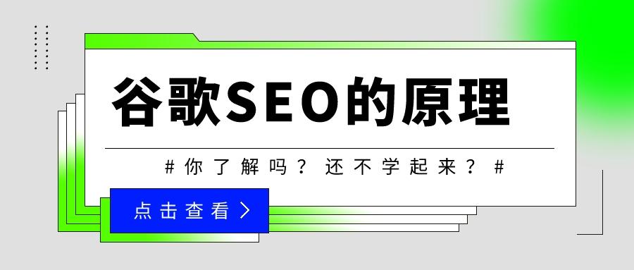 谷歌SEO的原理你了解吗?还不学起来?